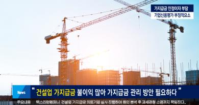 건설업 가지급금 문제점 및 가지급금 정리 방법