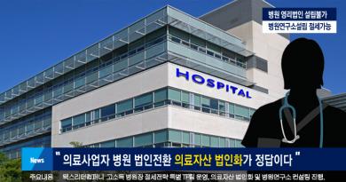 의료사업자 병원 법인전환 의료자산 법인화가 정답이다