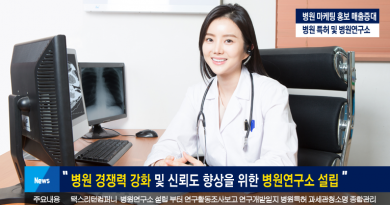 병원연구소설립 병원마케팅 경쟁력 강화
