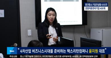 4차산업시대를 준비하는 택스리턴컴퍼니 윤지원대표